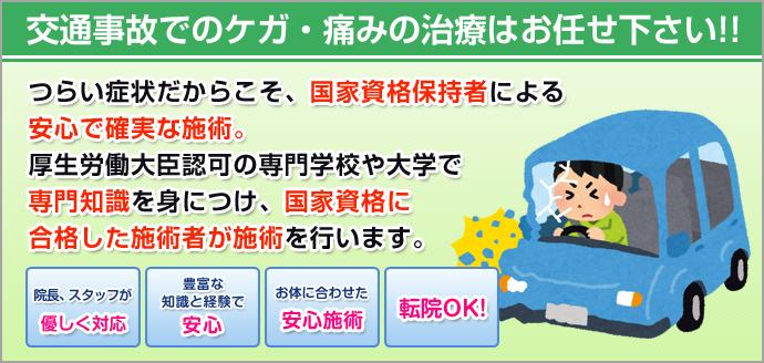 交通事故でのケガ・痛みの治療はお任せ下さい!!