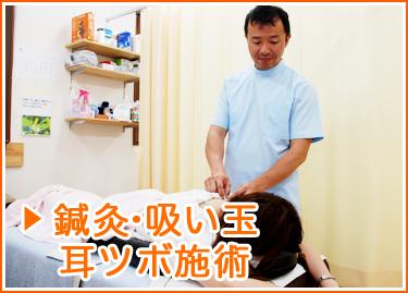鍼灸・吸い玉・耳ツボ施術